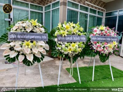 wreath ratchaburi Watermarked1(2562-04-16-2007)
