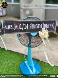 wreath ratchaburi Watermarked11(2562-04-07-1651)