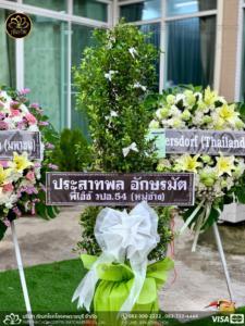 wreath ratchaburi Watermarked11(2562-04-16-2008)