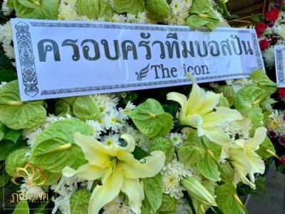 wreath ratchaburi Watermarked12(2562-02-15-1652)