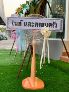 wreath ratchaburi Watermarked12(2562-02-21-0128)