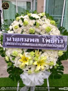 wreath ratchaburi Watermarked12(2562-04-05-1635)