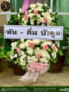 wreath ratchaburi Watermarked14(2562-03-27-2150)