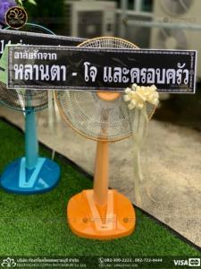 wreath ratchaburi Watermarked15(2562-04-07-1652)