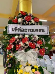 wreath ratchaburi Watermarked18(2562-02-14-2143)