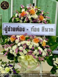 wreath ratchaburi Watermarked19(2562-03-27-2151)