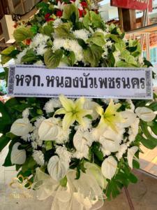 wreath ratchaburi Watermarked2(2562-02-15-1756)