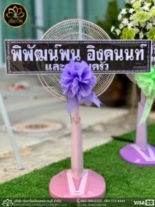 wreath ratchaburi Watermarked2(2562-03-19-1703)