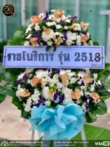 wreath ratchaburi Watermarked2(2562-03-20-1644)