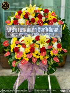 wreath ratchaburi Watermarked2(2562-03-23-1643)