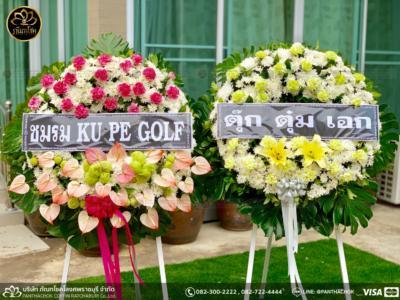 wreath ratchaburi Watermarked2(2562-03-24-2028) 2