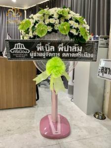wreath ratchaburi Watermarked21(2562-02-15-1806)