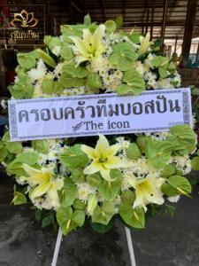 wreath ratchaburi Watermarked3(2562-02-15-1650)