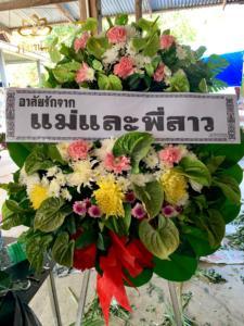 wreath ratchaburi Watermarked3(2562-02-15-1756)