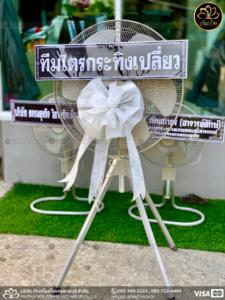 wreath ratchaburi Watermarked3(2562-03-18-2049)