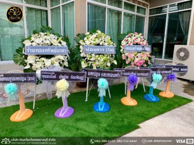 wreath ratchaburi Watermarked3(2562-03-21-1800)