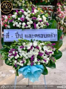 wreath ratchaburi Watermarked3(2562-03-31-1855)