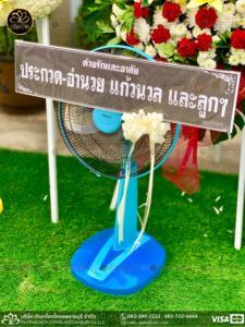 wreath ratchaburi Watermarked3(2562-04-08-1739)