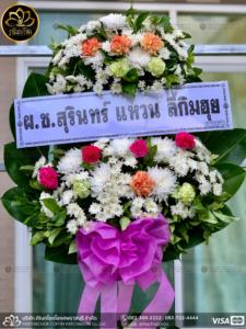 wreath ratchaburi Watermarked31(2562-03-27-2153)