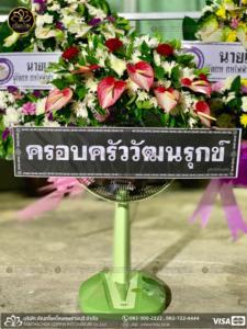 wreath ratchaburi Watermarked31(2562-04-11-0036)