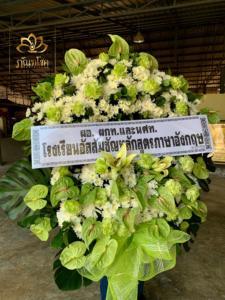 wreath ratchaburi Watermarked4(2562-02-15-1650)