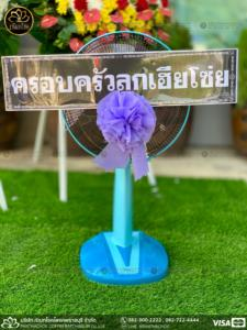 wreath ratchaburi Watermarked4(2562-03-23-1644)