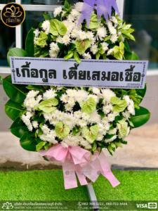 wreath ratchaburi Watermarked4(2562-03-27-2147)