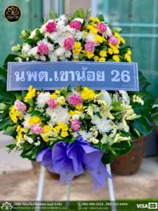 wreath ratchaburi Watermarked4(2562-04-05-1635)