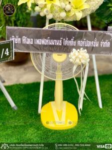 wreath ratchaburi Watermarked4(2562-04-08-1739)