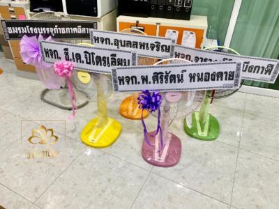 wreath ratchaburi Watermarked5(2562-02-15-1757)