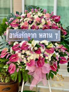 wreath ratchaburi Watermarked5(2562-03-09-2052)
