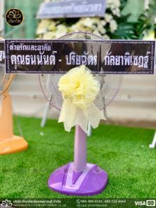 wreath ratchaburi Watermarked5(2562-03-21-1759)