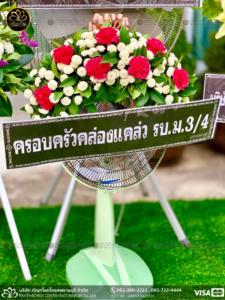wreath ratchaburi Watermarked5(2562-04-08-1739)