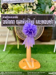 wreath ratchaburi Watermarked6(2562-03-21-1759)
