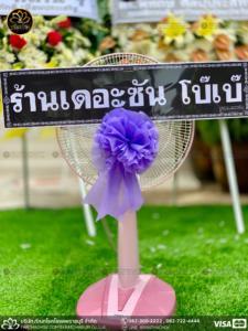 wreath ratchaburi Watermarked6(2562-03-25-1406)