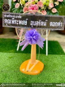 wreath ratchaburi Watermarked7(2562-03-21-1759)