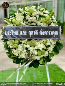 wreath ratchaburi Watermarked7(2562-04-11-0032)