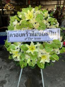 wreath ratchaburi Watermarked8(2562-02-15-1651)