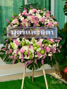 wreath ratchaburi Watermarked8(2562-03-09-2052)