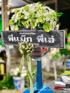 wreath ratchaburi Watermarked8(2562-03-16-1302)