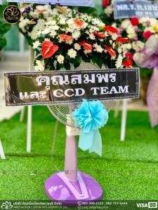 wreath ratchaburi Watermarked8(2562-03-20-1645)