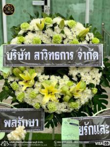 wreath ratchaburi Watermarked8(2562-04-07-1651)