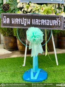 wreath ratchaburi Watermarked9(2562-03-21-1759)