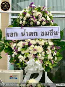 wreath ratchaburi Watermarked9(2562-03-27-2148)