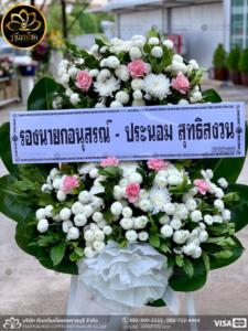 wreath ratchaburi Watermarked9(2562-03-31-1857)